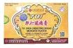 701 Dieda Zhengtong Yaogao Medicated Plaster (40 Plasters)